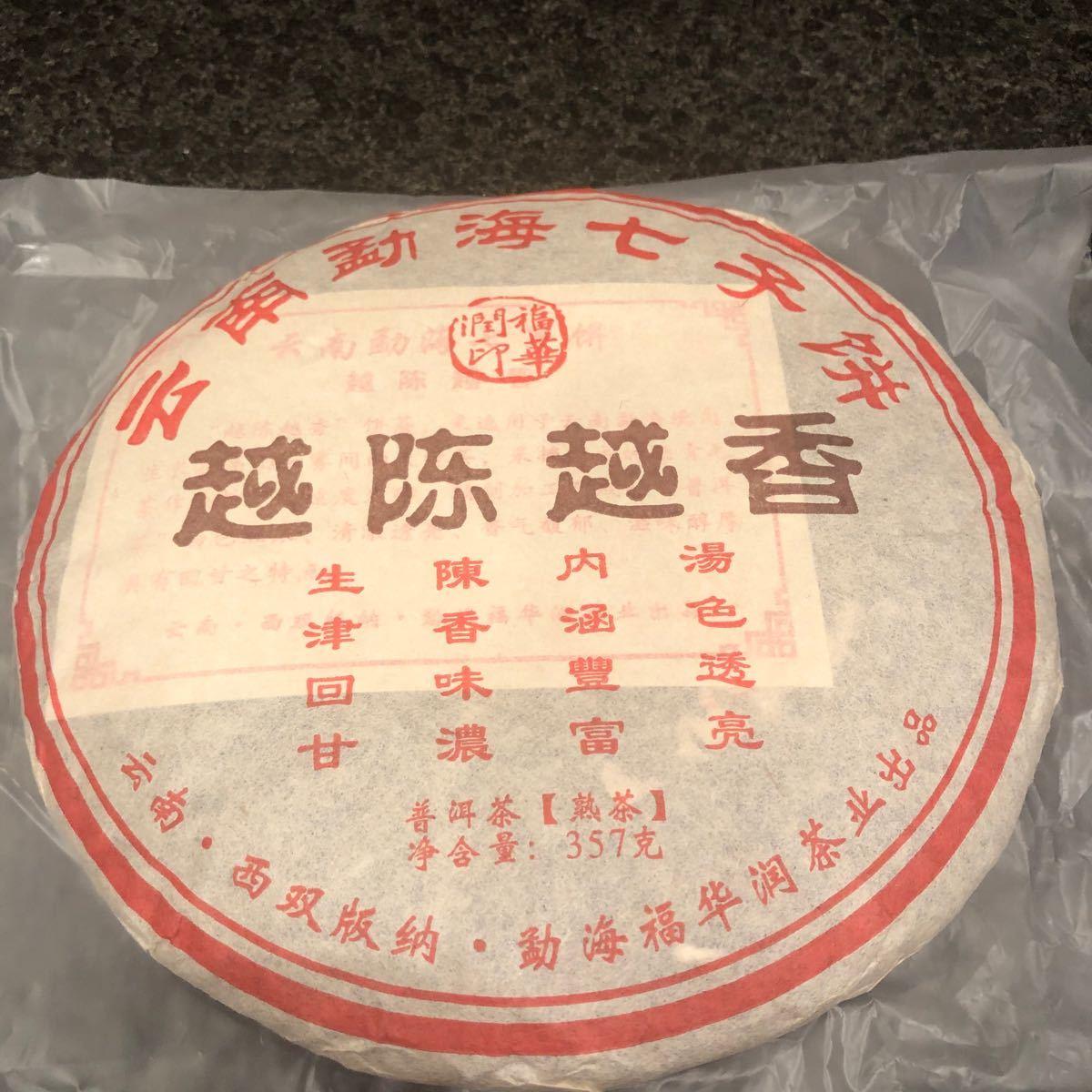中国茶 雲南 七子餅 プーアル茶 熟茶 357g
