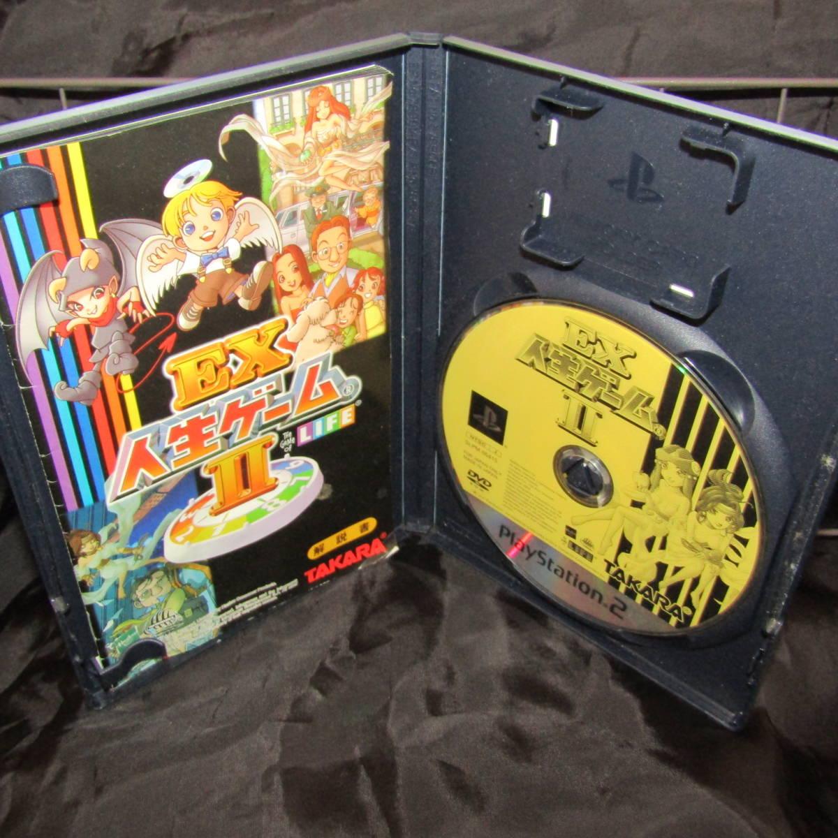送料無料 PS2ソフト EX 人生ゲームⅡ 2