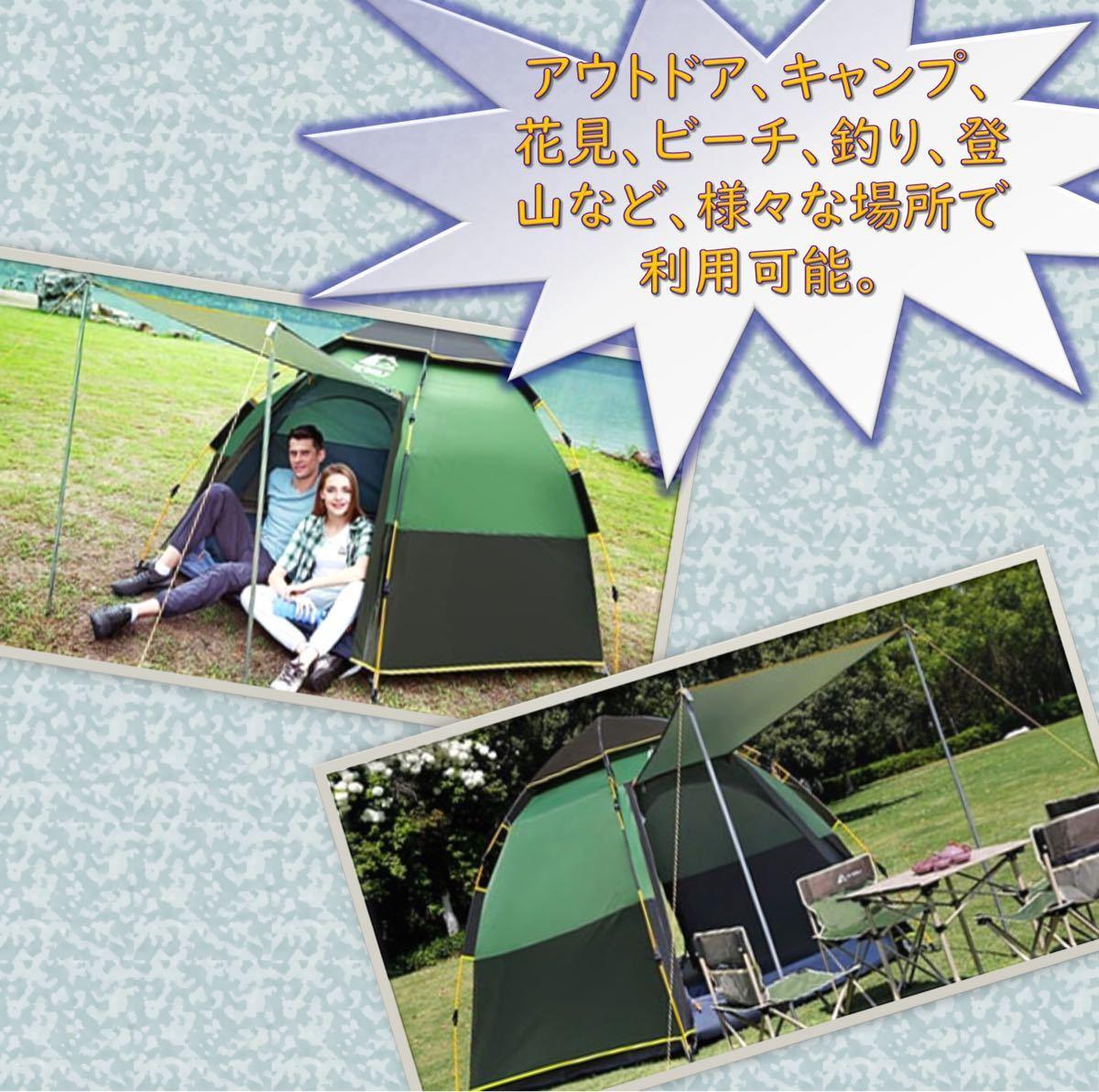 テント ワンタッチテント 3-4人用 3人 4人 アウトドア キャンプ