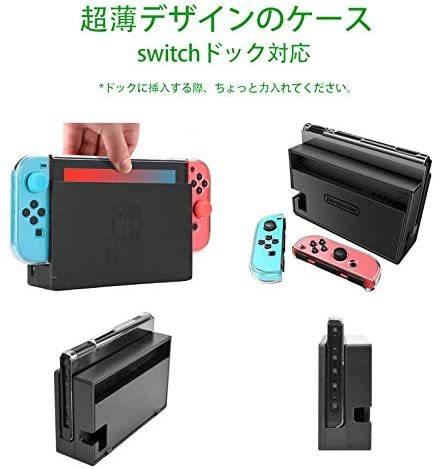 Nintendo Switch用カバー クリアケース 専用カバー Joy-Conカバー 分体式 超薄型 ドッキング可能 全面保護ケース 耐久性PC素材