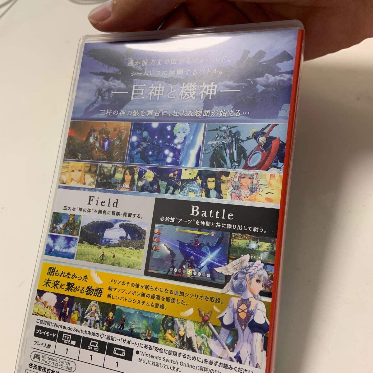 【Switch】 Xenoblade Definitive  ゼノブレイド