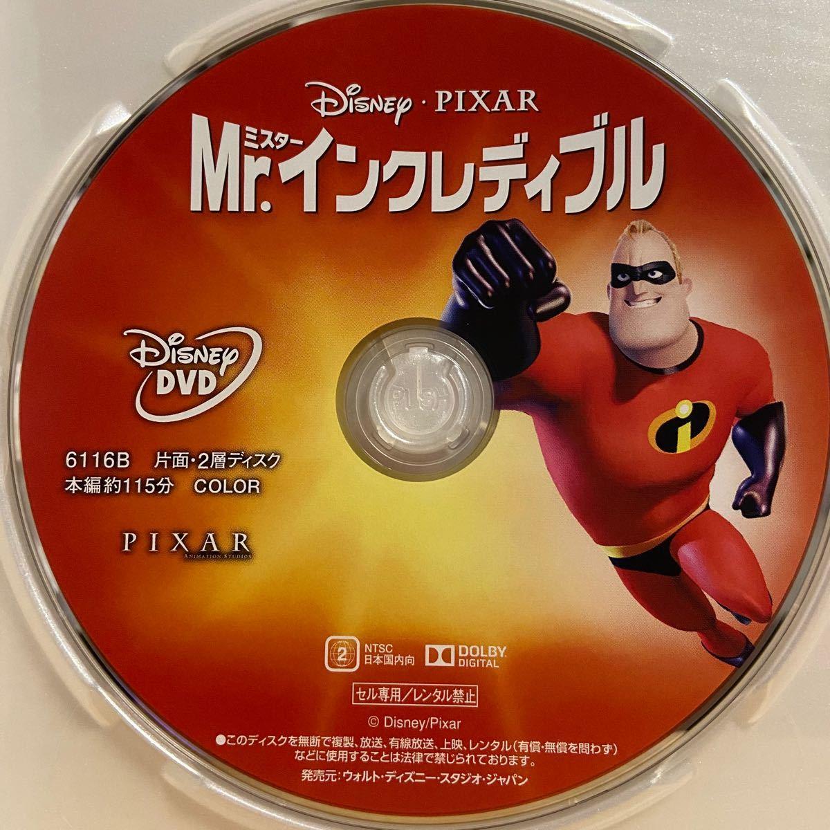 Mr.インクレディブル MovieNEX DVD+純正ケース