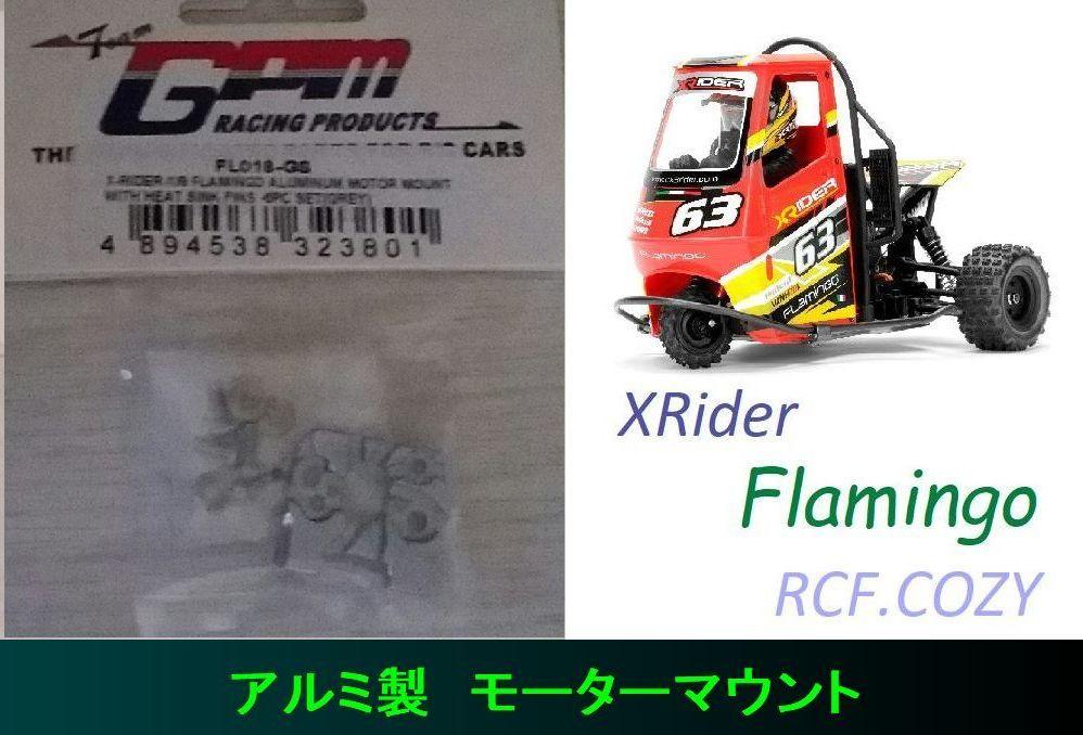XRider Flamingo 用 モーターマウント 高精度 GPM製 アルミ /灰色 (検索 X-rider フラミンゴ トライク 3wd カート トライク バイク 3wd)