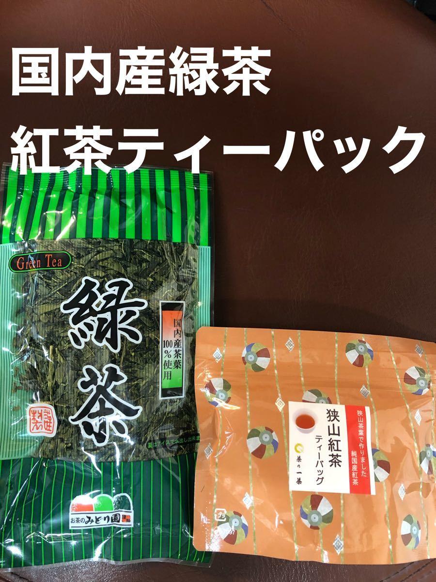 国内産緑茶葉70g+国内産紅茶ティーパック8P