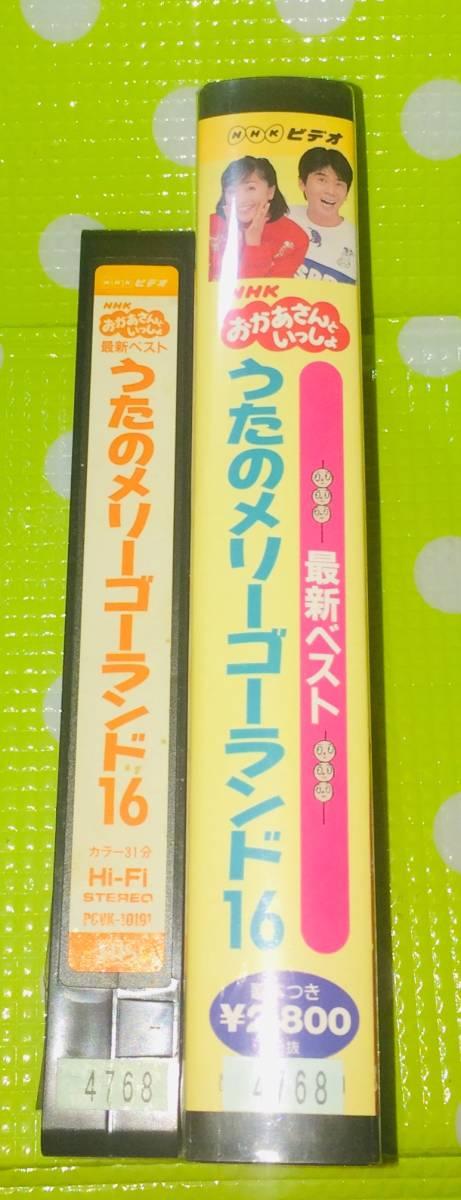即決〈同梱歓迎〉VHS NHKおかあさんといっしょ 最新ベスト うたのメリーゴーランド16◎その他ビデオDVD多数出品中∞5451_画像3