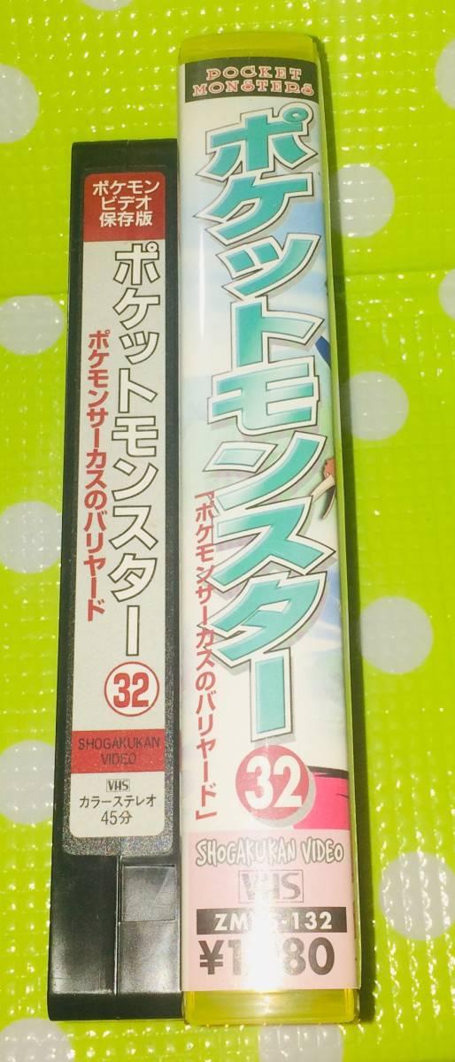 即決〈同梱歓迎〉VHS ポケットモンスター 32巻 アニメ◎その他ビデオDVD多数出品中∞5454_画像3