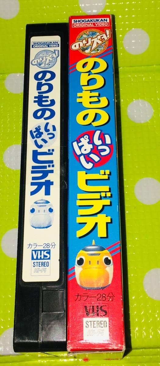 即決〈同梱歓迎〉VHS のりものいっぱいビデオ 乗り物◎その他ビデオDVD多数出品中∞5458_画像3