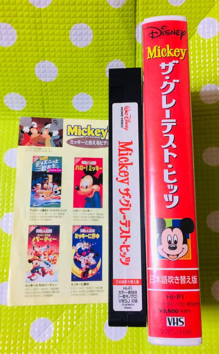 即決〈同梱歓迎〉VHS ミッキー ザ・グレイテスト・ヒッツ 日本語吹替版 冊子付 ディズニー アニメ◎その他ビデオDVD多数出品中∞5371_画像3
