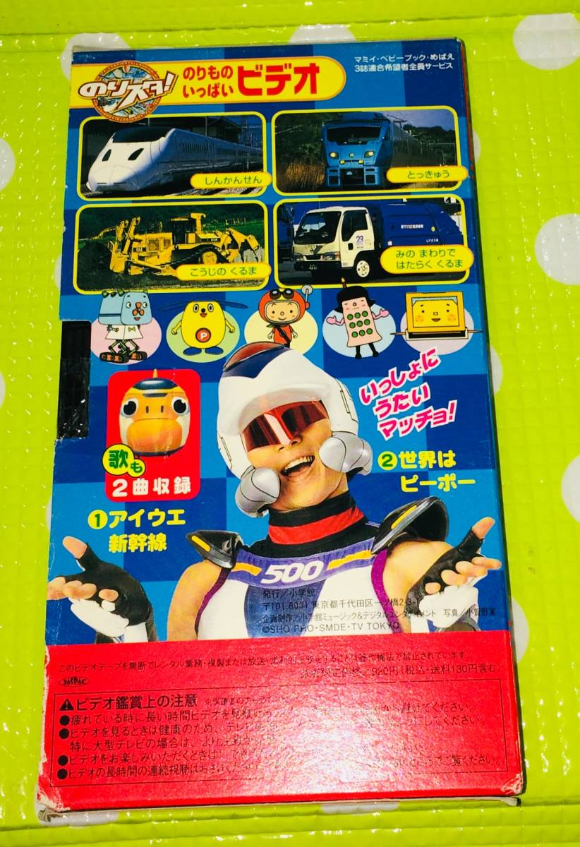 即決〈同梱歓迎〉VHS のりものいっぱいビデオ 乗り物◎その他ビデオDVD多数出品中∞5458_画像2