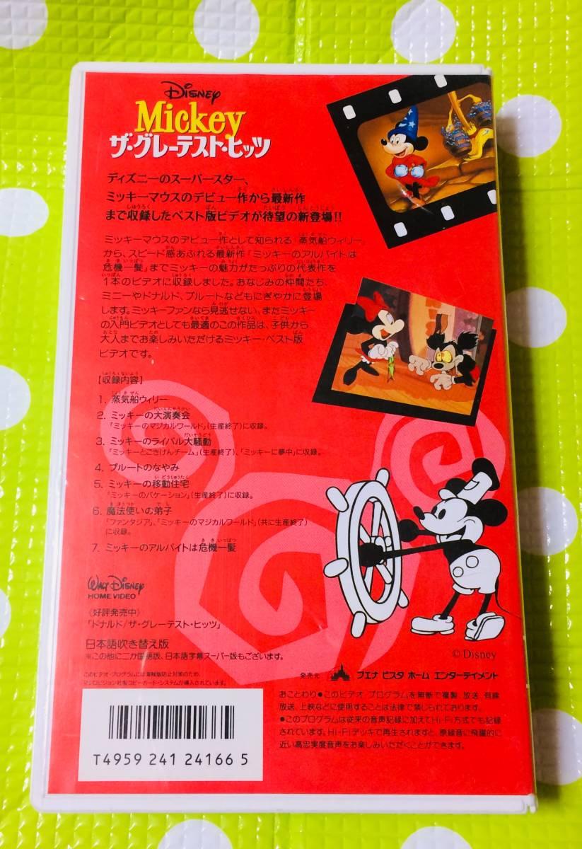 即決〈同梱歓迎〉VHS ミッキー ザ・グレイテスト・ヒッツ 日本語吹替版 冊子付 ディズニー アニメ◎その他ビデオDVD多数出品中∞5371_画像2