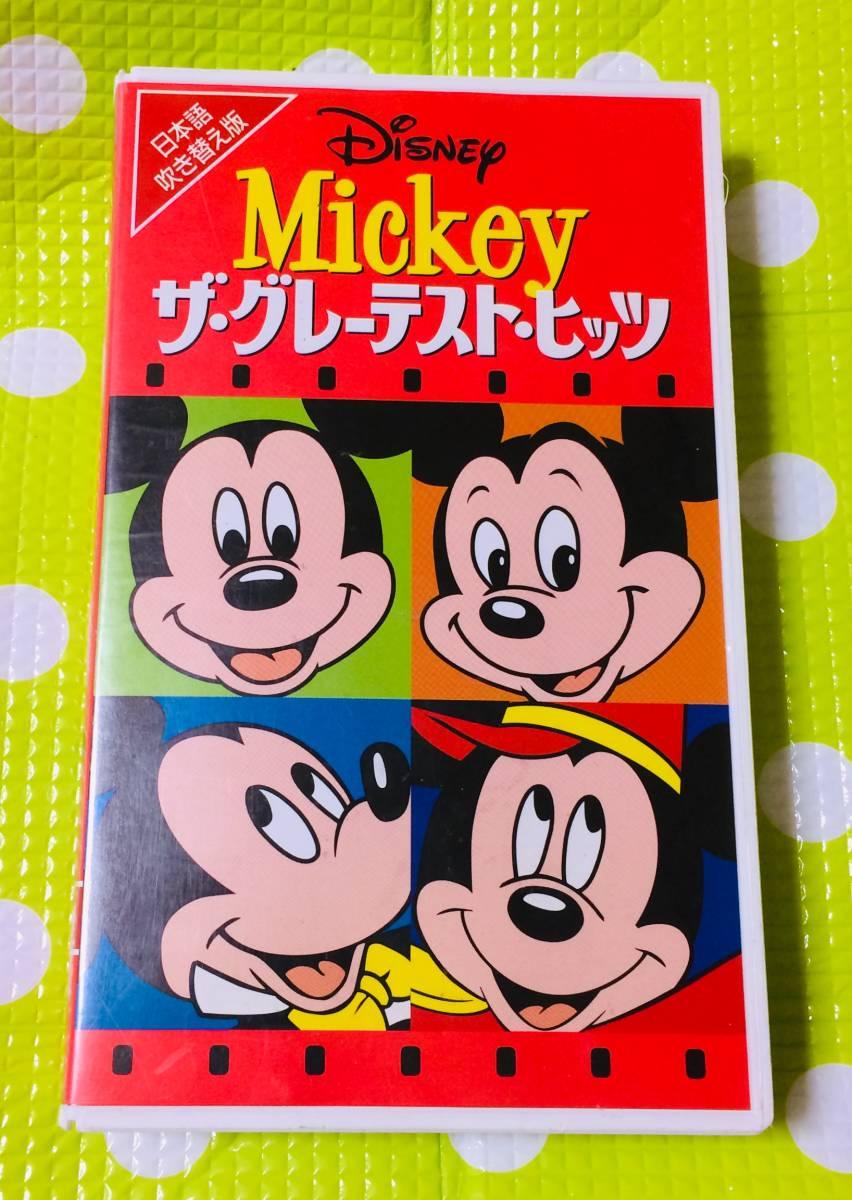 即決〈同梱歓迎〉VHS ミッキー ザ・グレイテスト・ヒッツ 日本語吹替版 冊子付 ディズニー アニメ◎その他ビデオDVD多数出品中∞5371_画像1