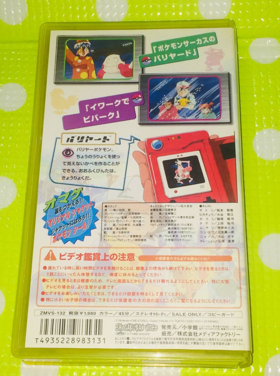 即決〈同梱歓迎〉VHS ポケットモンスター 32巻 アニメ◎その他ビデオDVD多数出品中∞5454_画像2
