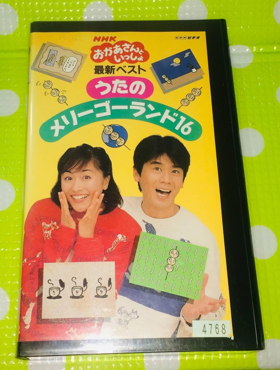 即決〈同梱歓迎〉VHS NHKおかあさんといっしょ 最新ベスト うたのメリーゴーランド16◎その他ビデオDVD多数出品中∞5451_画像1