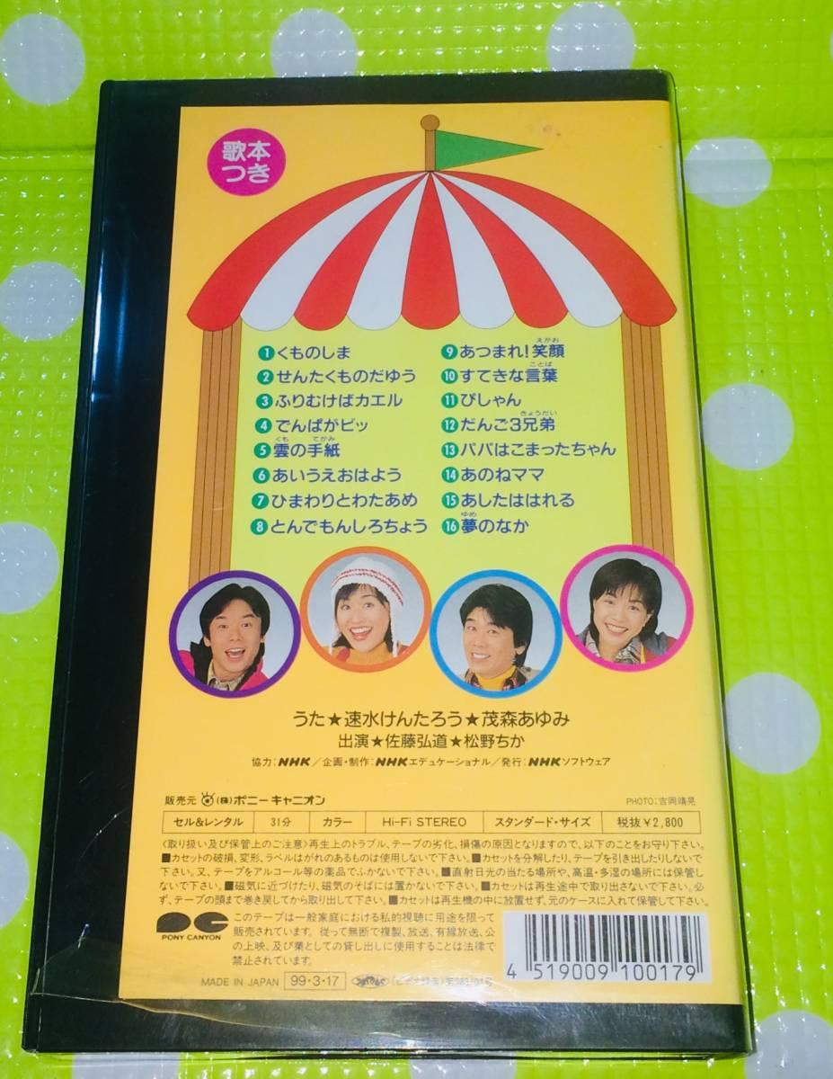 即決〈同梱歓迎〉VHS NHKおかあさんといっしょ 最新ベスト うたのメリーゴーランド16◎その他ビデオDVD多数出品中∞5451_画像2