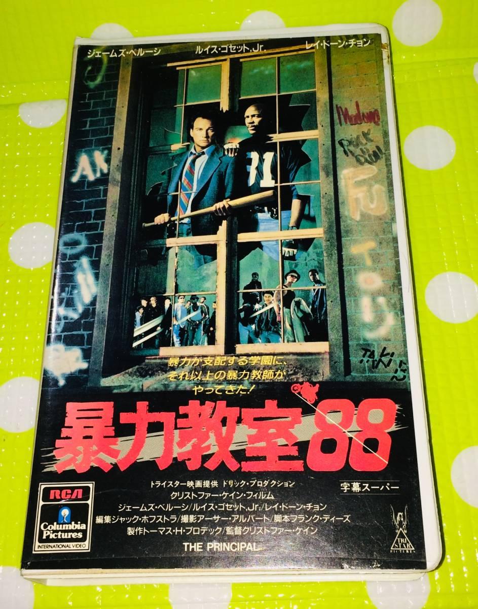即決〈同梱歓迎〉VHS 暴力教室88 字幕スーパー 映画◎その他ビデオDVD多数出品中∞5435_画像1
