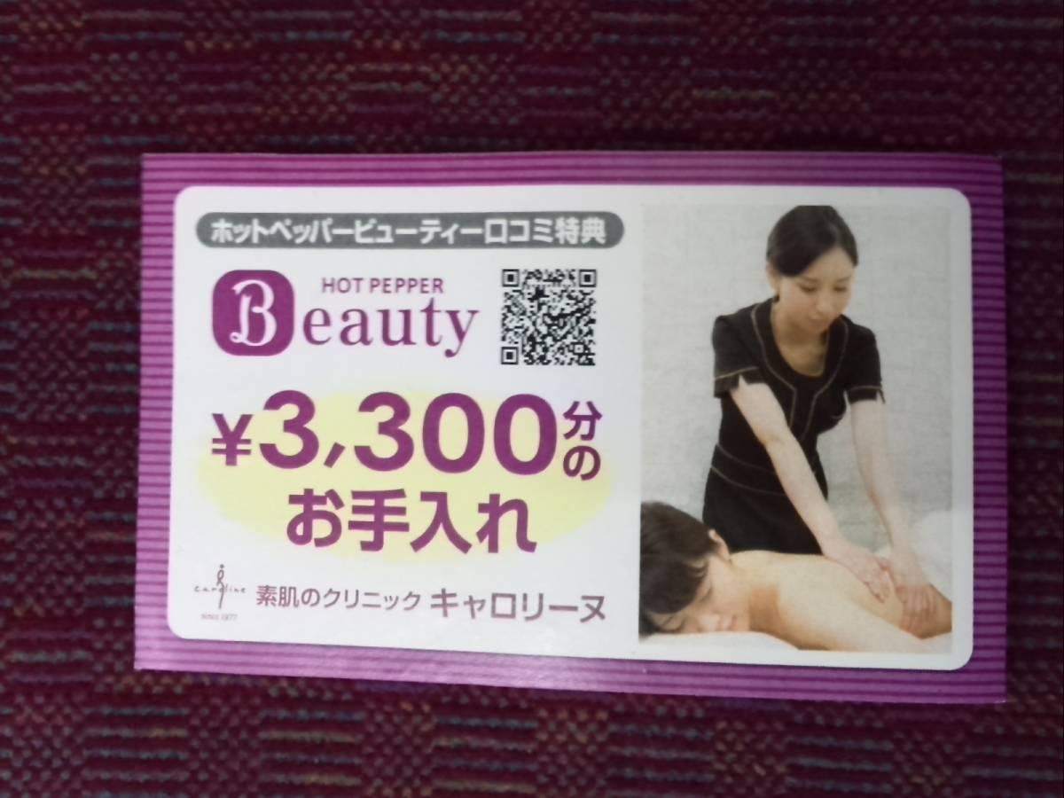 3300 yen worth of care tickets skin clinic Caroline