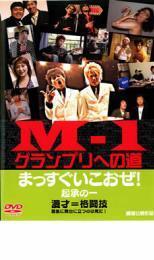 ケース無::M-1 グランプリへの道 まっすぐいこおぜ! レンタル落ち 中古 DVD_画像1