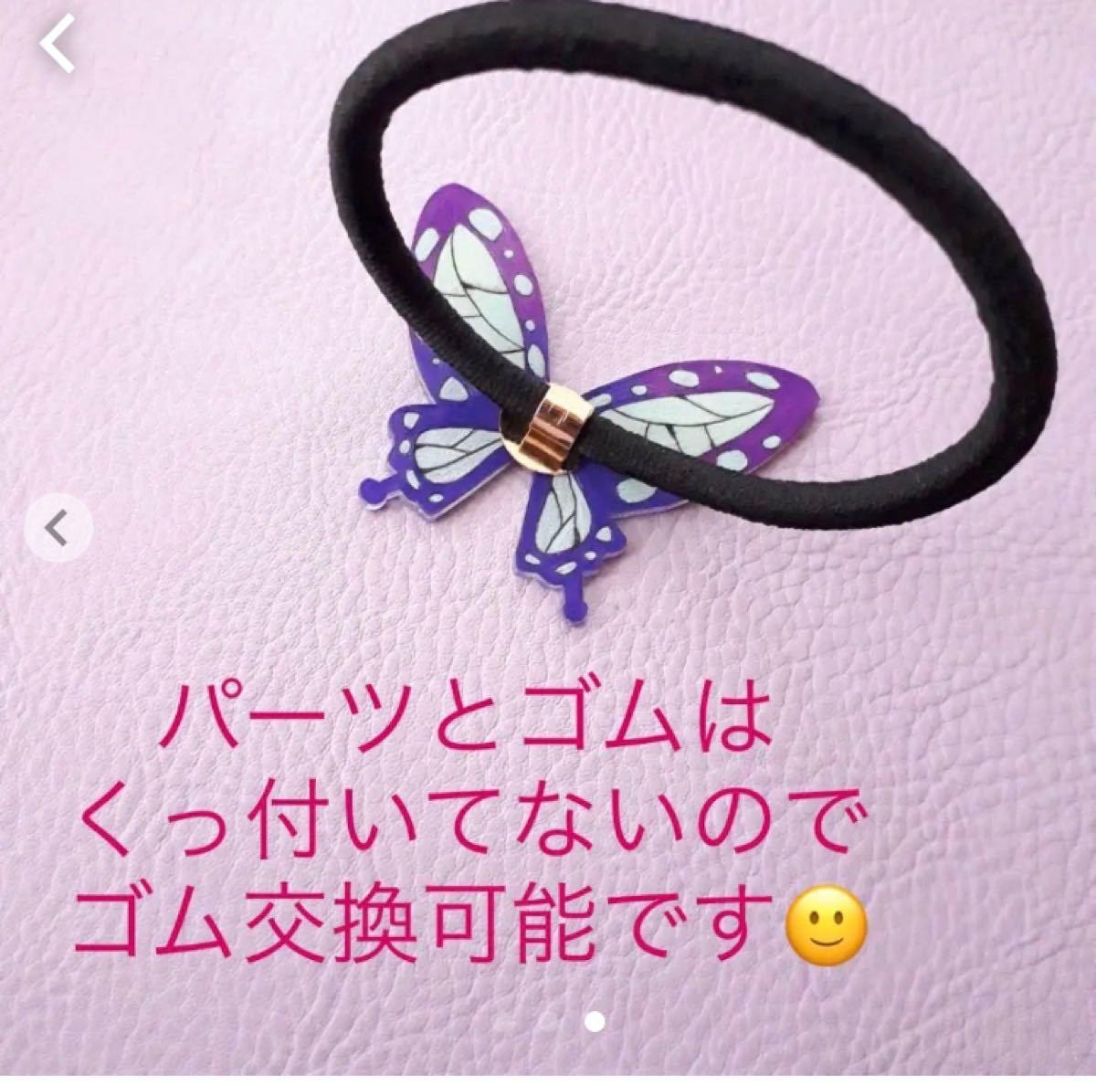 鬼滅の刃 ヘアゴムセット【胡蝶しのぶ、栗花落カナヲ】