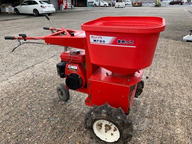 肥料 散布 機