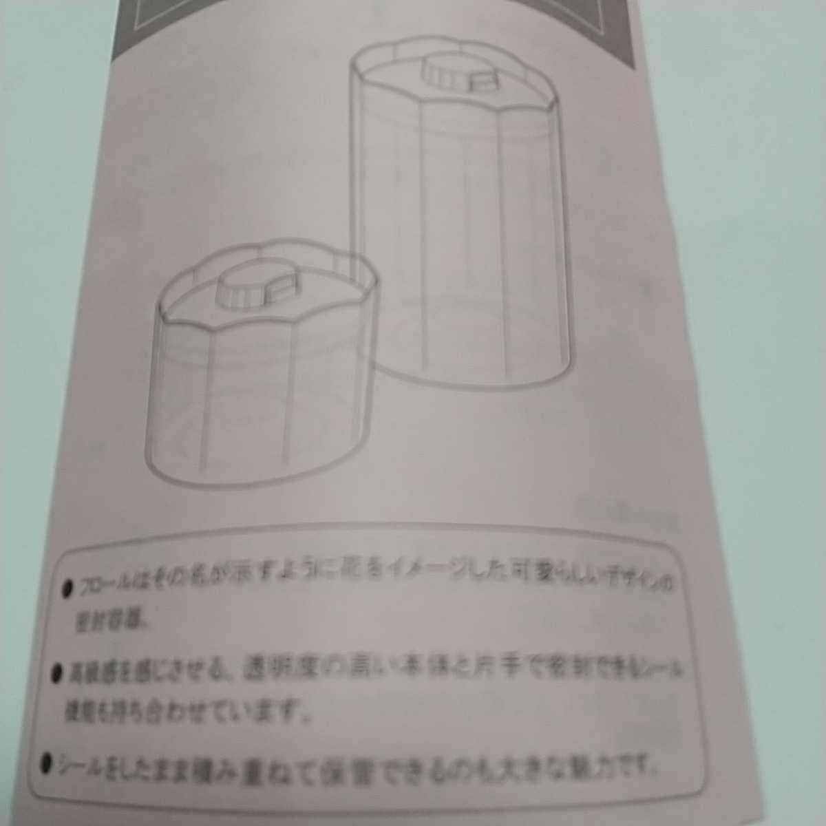 新品 フロール 500ml 2個セット タッパーウェア キャニスター_画像4