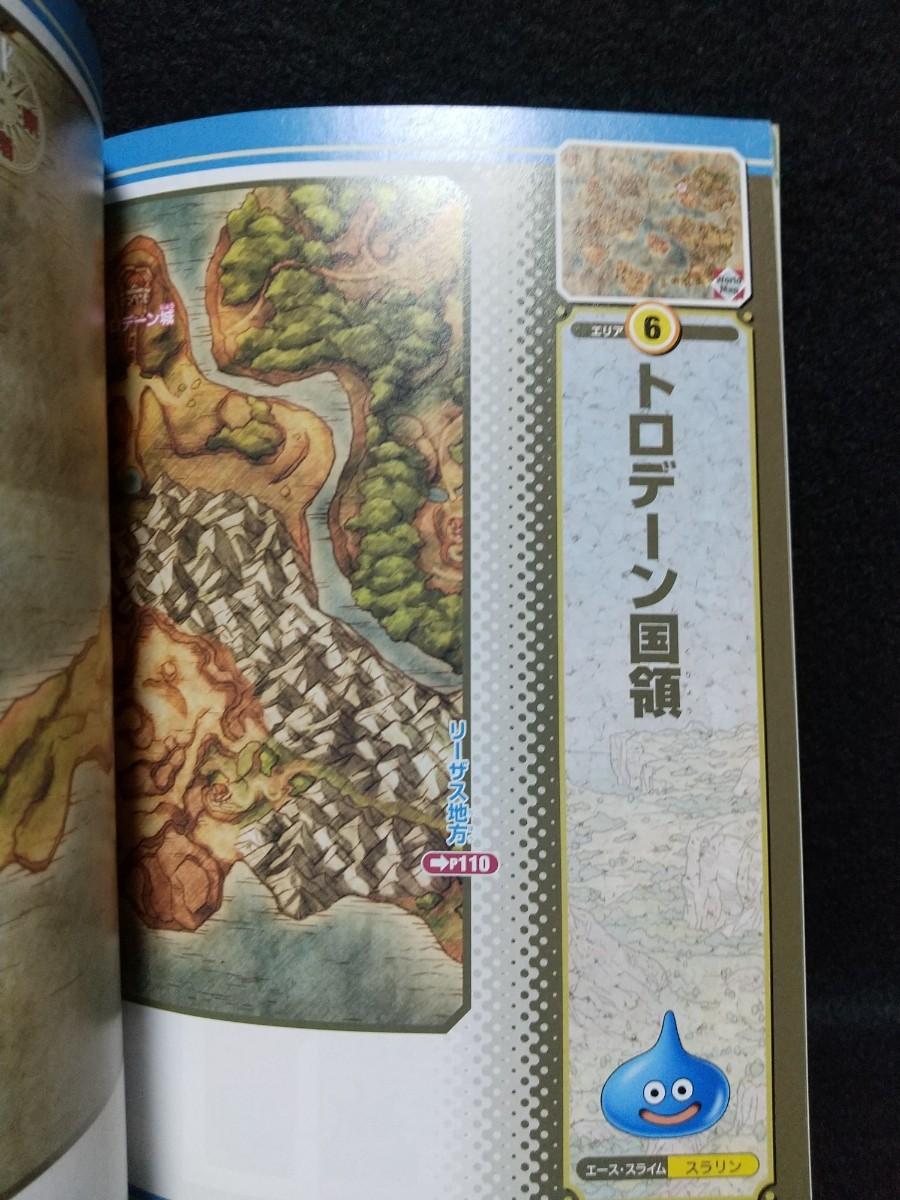ドラゴンクエスト8空と海と大地と呪われし姫君 プレイステ-ション2版/集英社/