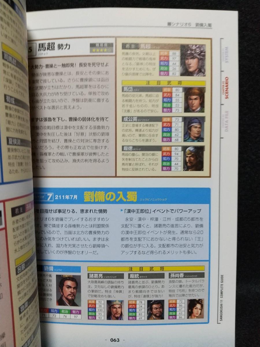 攻略本PS2三國志11コンプリートガイド上+三國志11コンプリートガイド 下