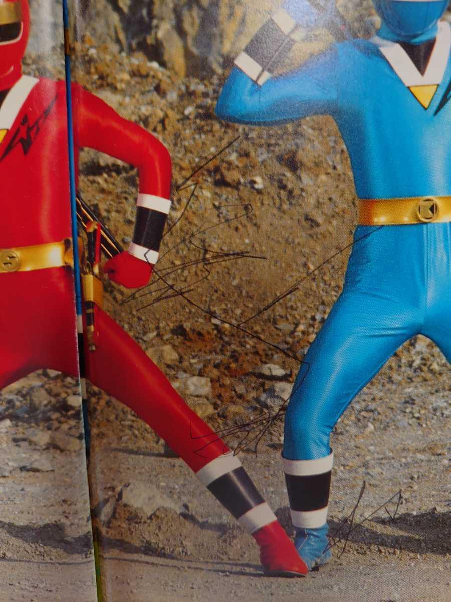 ★テレビランド カラーグラフ67 忍者戦隊カクレンジャー 忍法指南の書(三) 平成6年4月30日発行 徳間書店 テレビ絵本 えほん 古本★_画像3