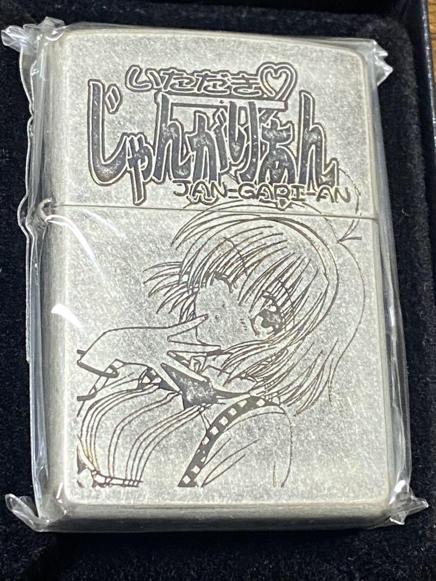 zippo いただき じゃんがりあん すたじお みりす アニメ JAN-GARI-AN ヴィンテージ 2000年製 両面デザイン 少女 ケース 保証書