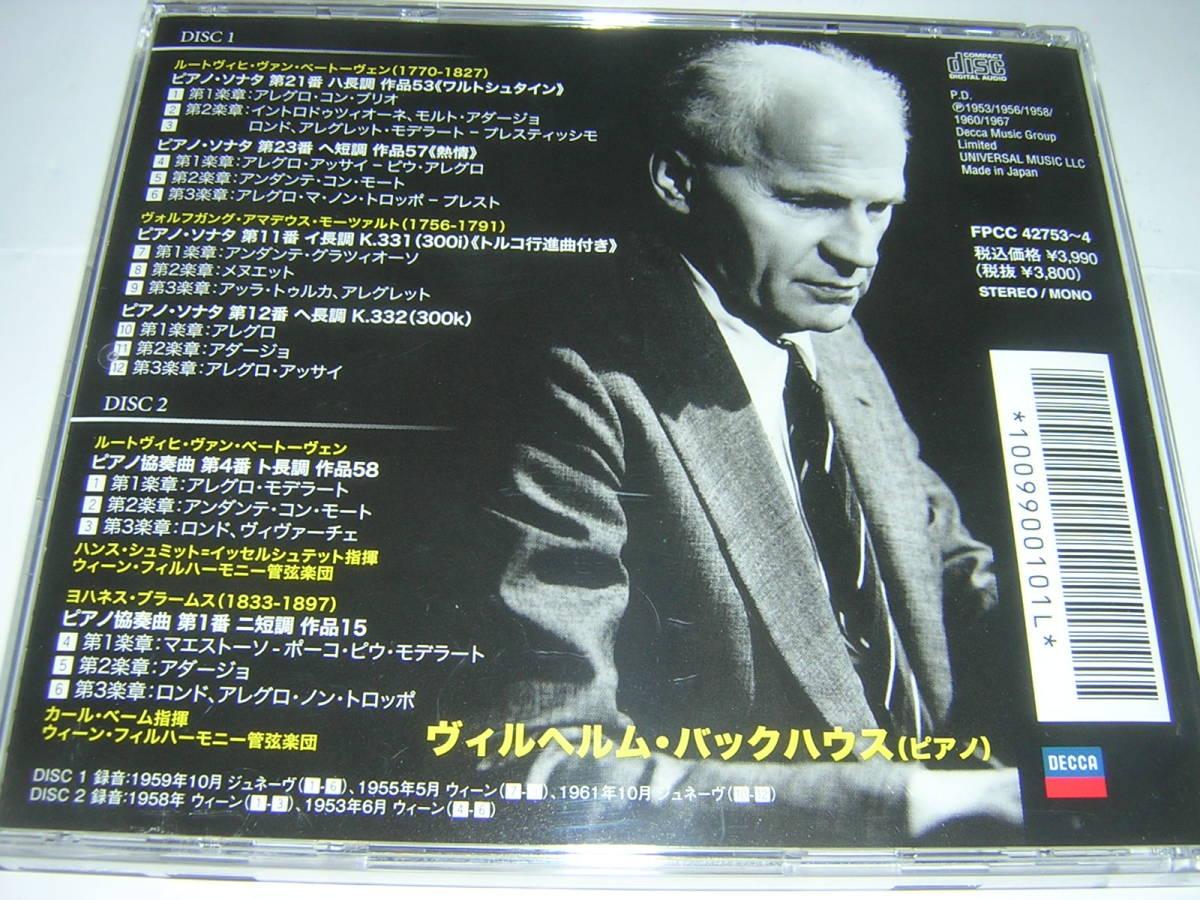 バックハウス ベートーヴェン ピアノ協奏曲第4番&ピアノ・ソナタ第21番「ワルトシュタイン」&第23番「熱情」+ブラームス ピアノ協奏曲1_画像2