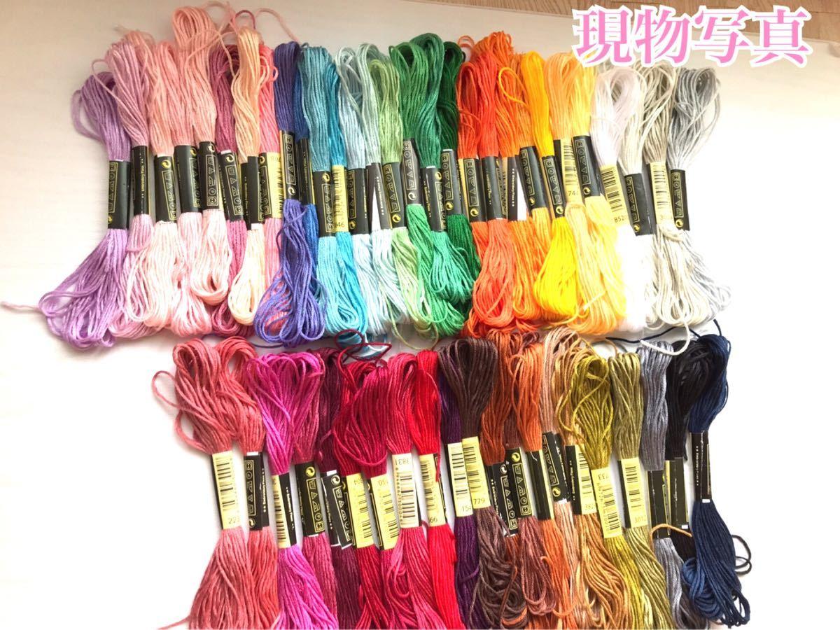 50色 刺繍糸 ハンドメイド 初めての方にもオススメ♪