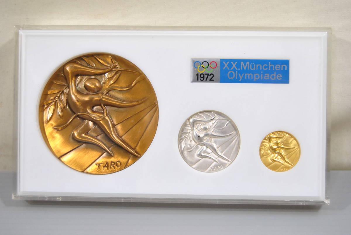 ★ 第20回オリンピックミュンヘン大会公式参加メダル 金(18g) 銀 銅 1972 岡本太郎 メダル3枚セット