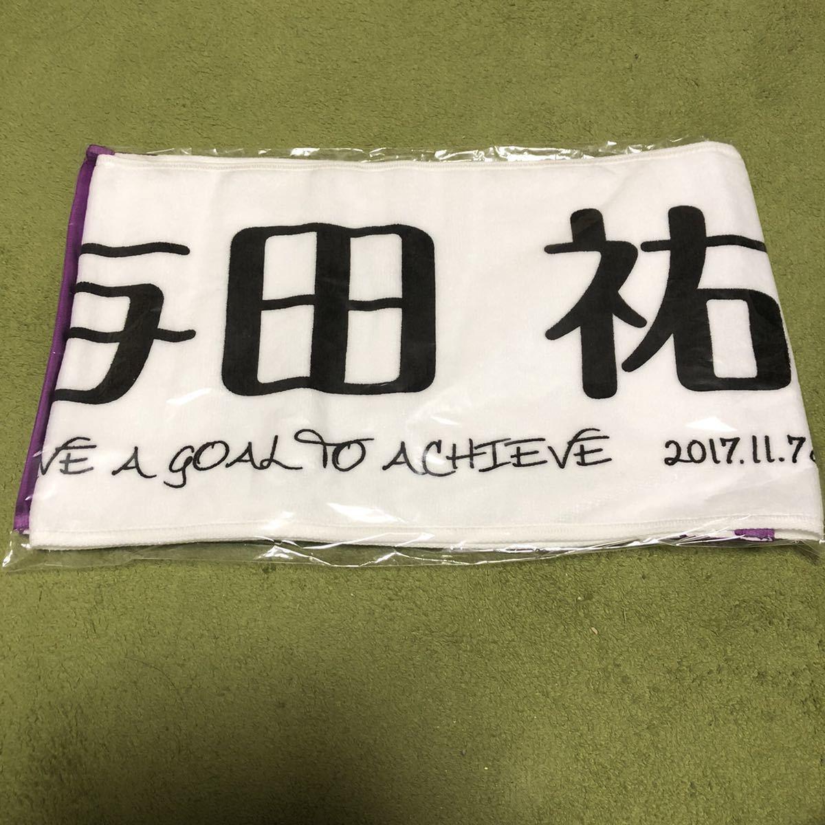 乃木坂46 与田祐希 マフラータオル 真夏の全国ツアー Final 東京ドーム 新品未開封
