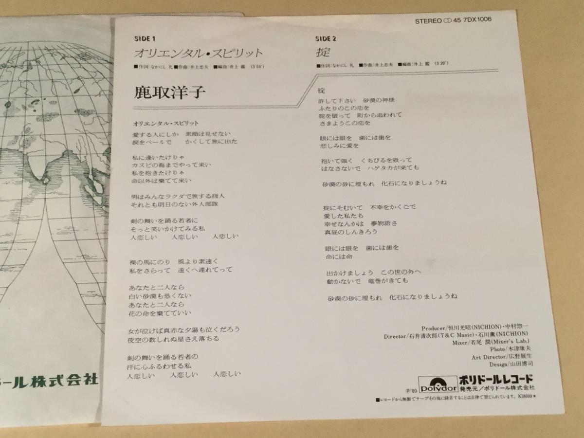 シングル盤(EP)◆鹿取洋子『オリエンタル・スピリット』『掟』作曲:井上忠夫 編曲:井上 鑑◆_画像2