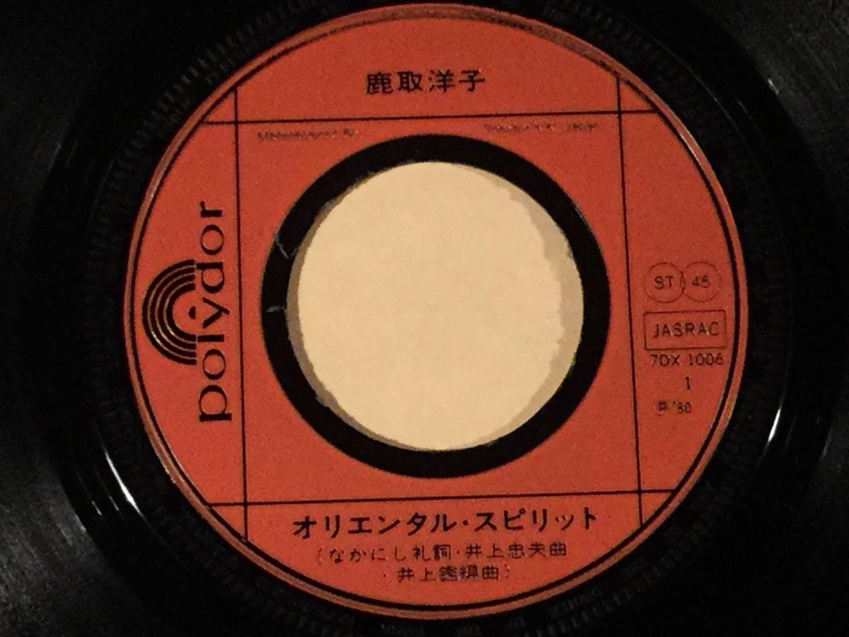 シングル盤(EP)◆鹿取洋子『オリエンタル・スピリット』『掟』作曲:井上忠夫 編曲:井上 鑑◆_画像3