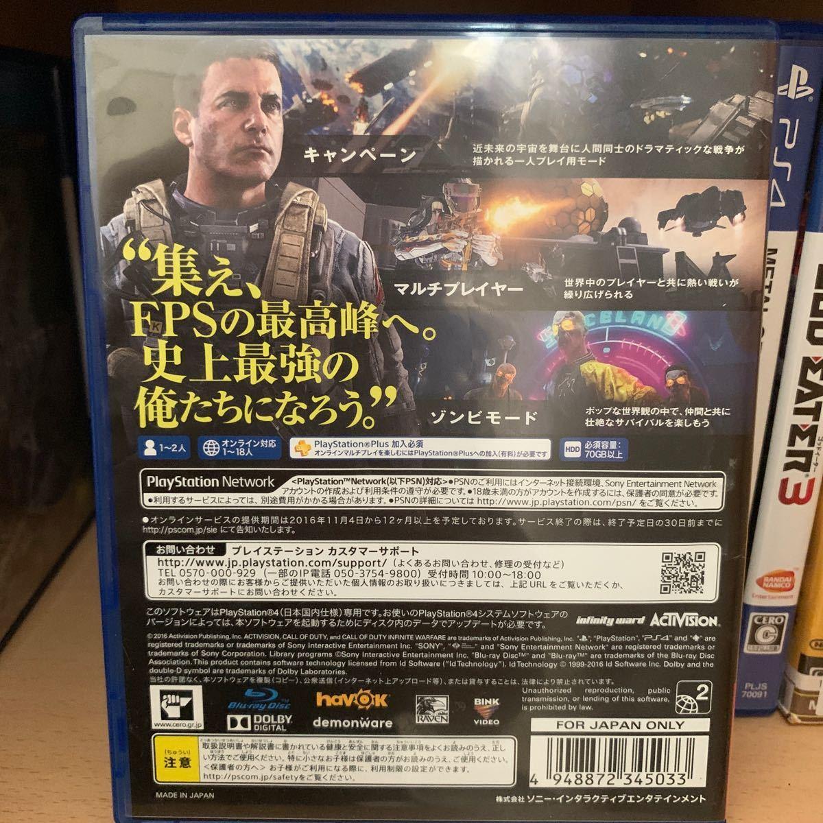 【PS4】 COD IW コール オブ デューティ インフィニット・ウォーフェア