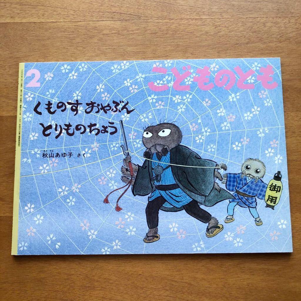 こどものとも くものすおやぶん とりものちょう 秋山あゆ子 2003年  初版 春 桜 蜘蛛 虫 昆虫 時代劇 捕物帳 古い 絵本