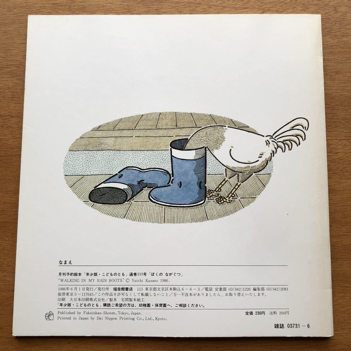 年少版こどものとも ぼくのながぐつ 笠野裕一 1986年 初版 絶版 雨 長靴 古い 絵本 昭和レトロ