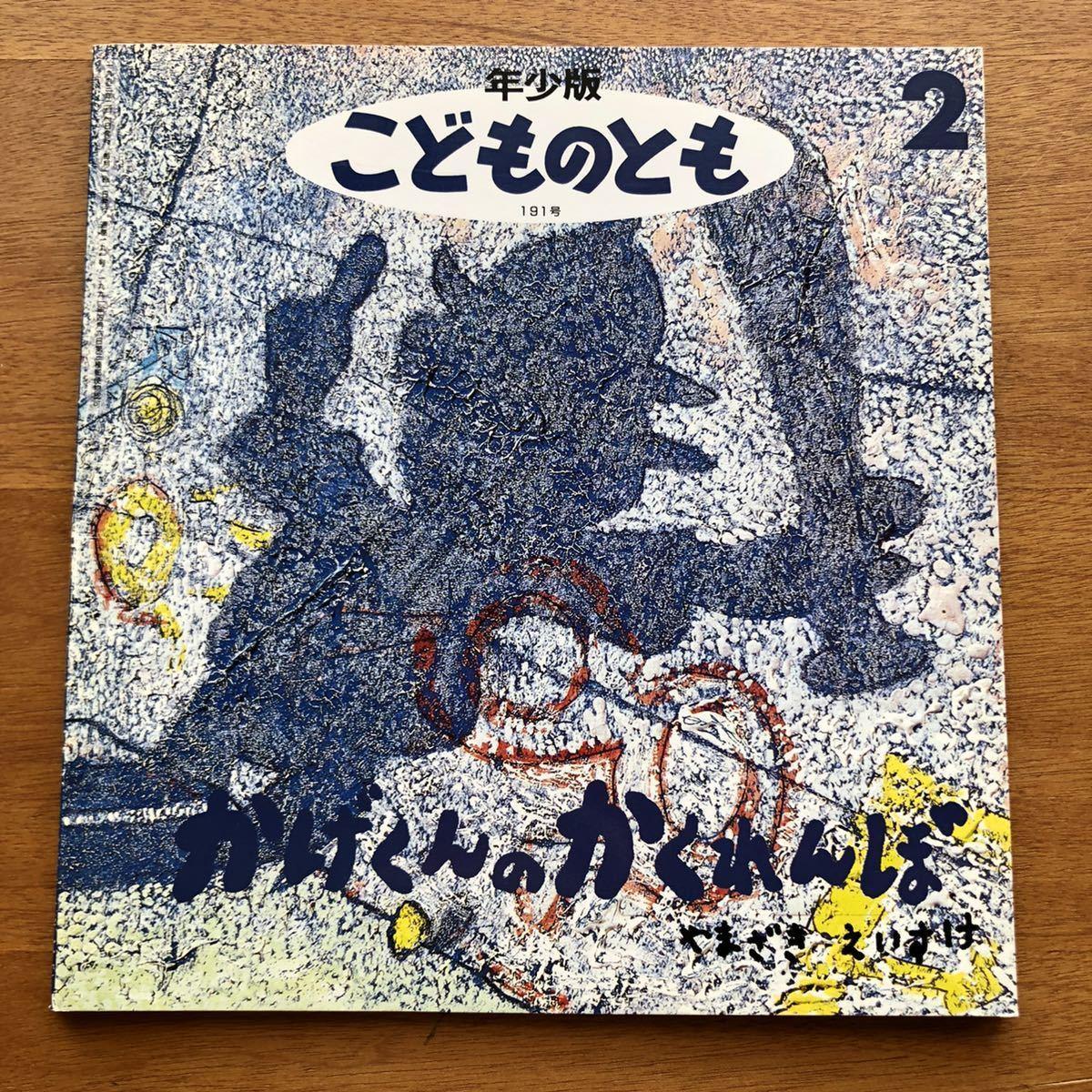 年少版こどものとも かげくんのかくれんぼ 山崎英介 1993年 初版 絶版 男の子 影 古い 絵本 昭和レトロ