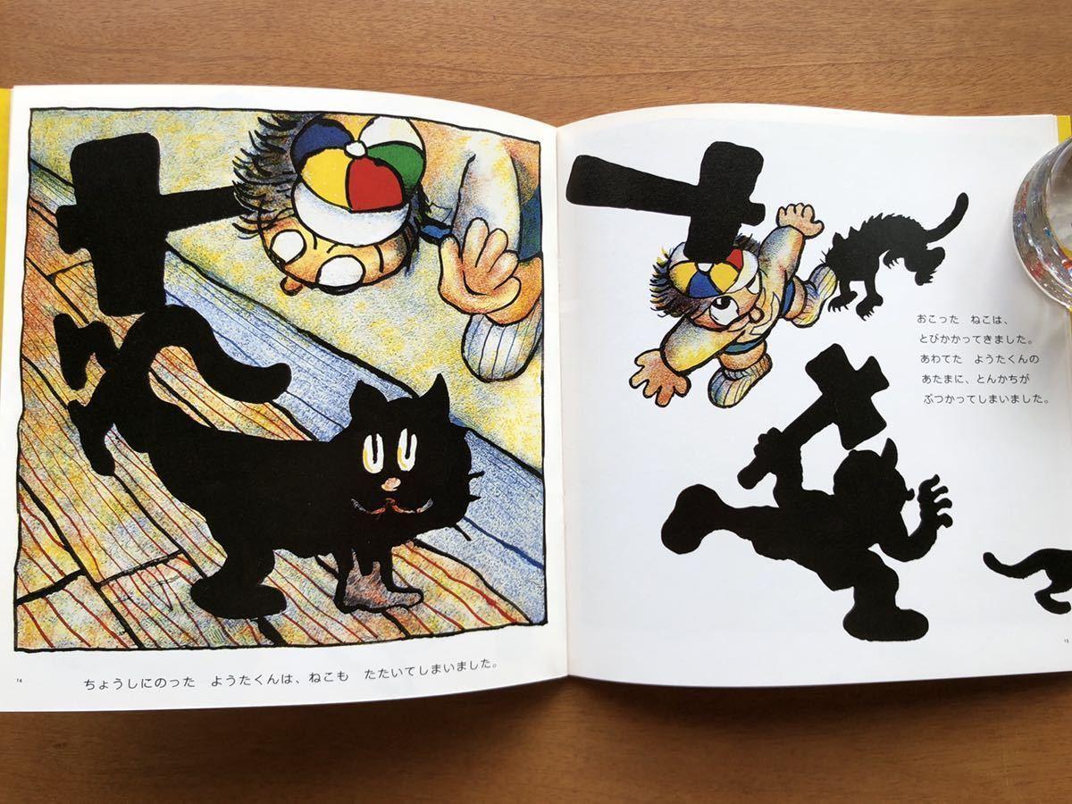 年少版こどものとも くろい とんかち 山崎英介 1990年 初版 絶版 古い 絵本 昭和レトロ