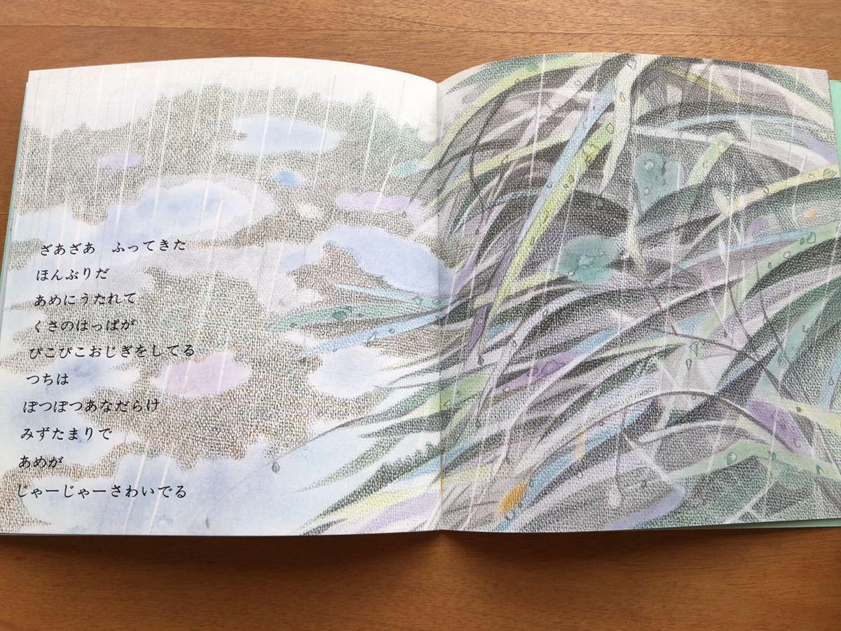 年少版こどものとも あめのひは いいてんき 川崎洋 中根のり子 1987年 初版 絶版 雨の日  古い 絵本 昭和レトロ