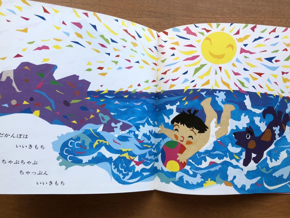 年少版こどものとも おひさま きらきら 中川まちこ 織茂恭子 1993年 初版 絶版 夏 海 古い 絵本 昭和レトロ 切り絵