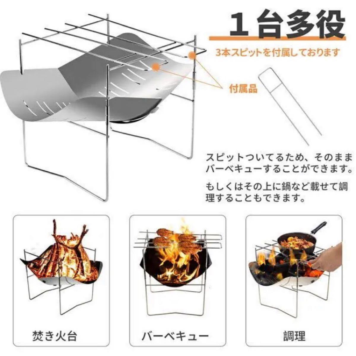 焚き火台 折り畳み式 キャンプ用品 バーベキューコンロ スピット3本付