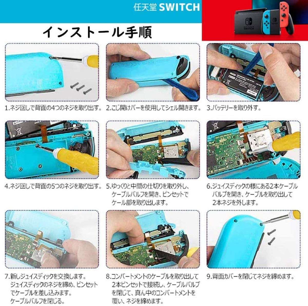 任天堂Switch Joy-Con ジョイコン ニンテンドー スイッチ 修理