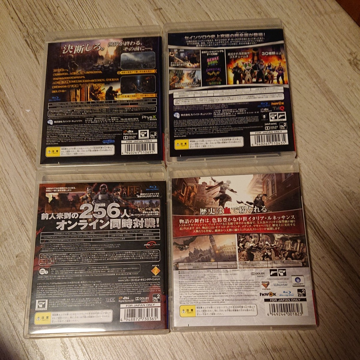 PS3 ソフト セット