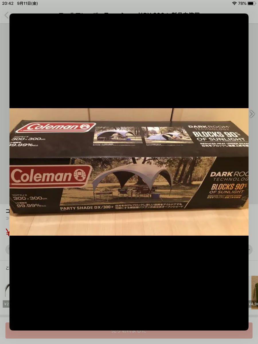 (コールマン)  Coleman パーティーシェードDX/300+ 新品