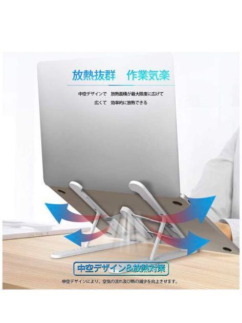 ノートパソコンスタンド pcスタンド改良折りたたみ式 ラップトップスタンド 6段の 7~15.6インチに対応 3(ホワイト)