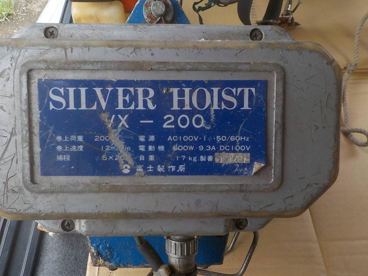 値下げVX-200 AC100v電動ウインチベビーホイスト巻き上げ機 日本製中古作動確認品送料無料_画像1