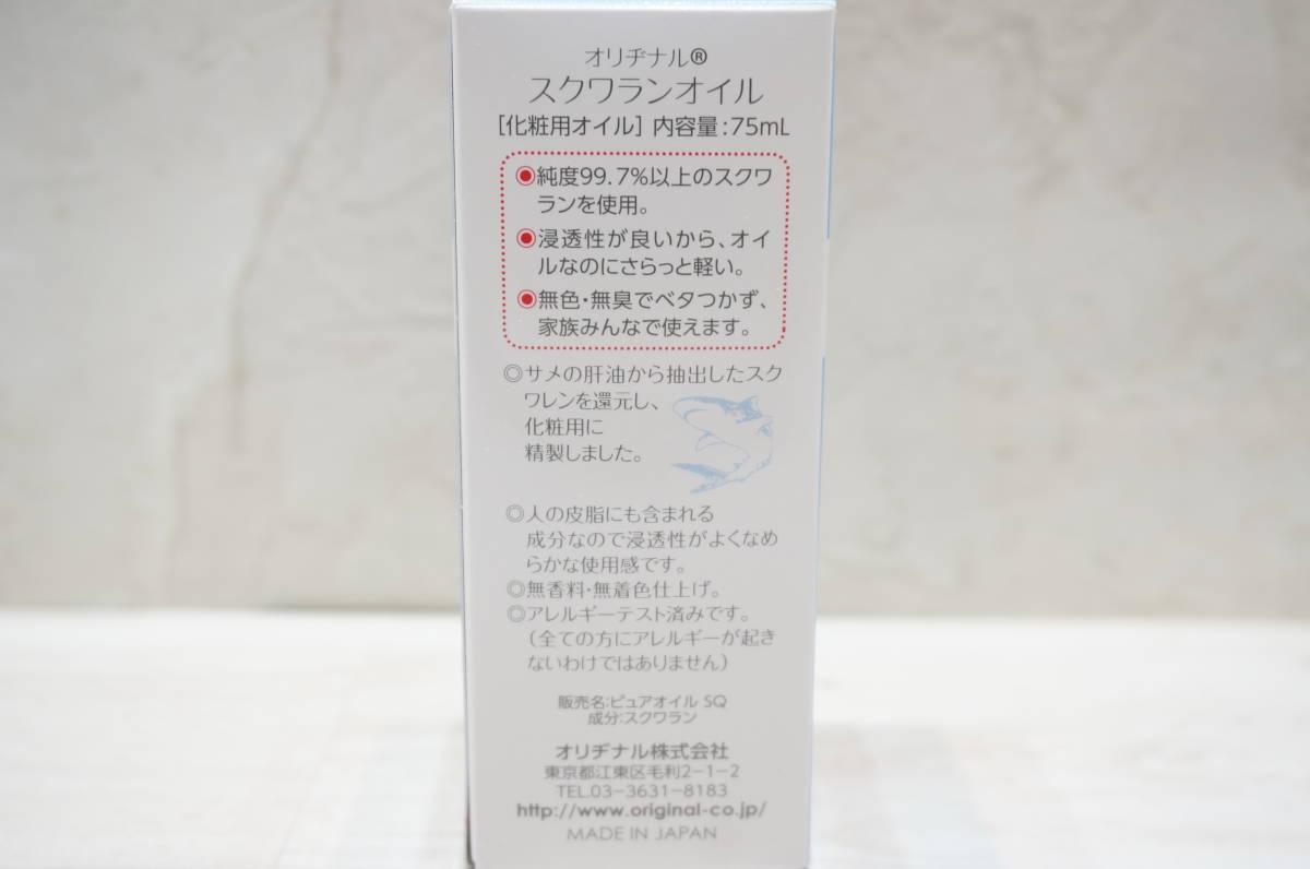 【700A】スクワランオイル オリヂナル 化粧用オイル 75ml スクワラン99.7%以上使用 無香料・無着色_画像5