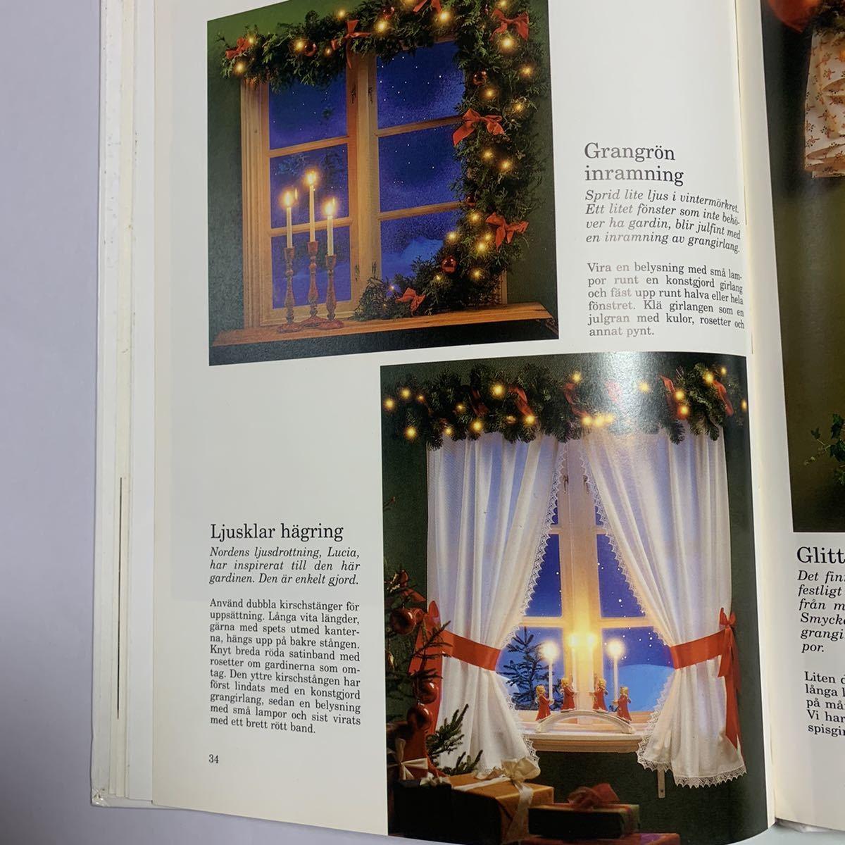 値下げ!洋書 中古本「50の素敵な窓 北欧風窓辺の飾り方」