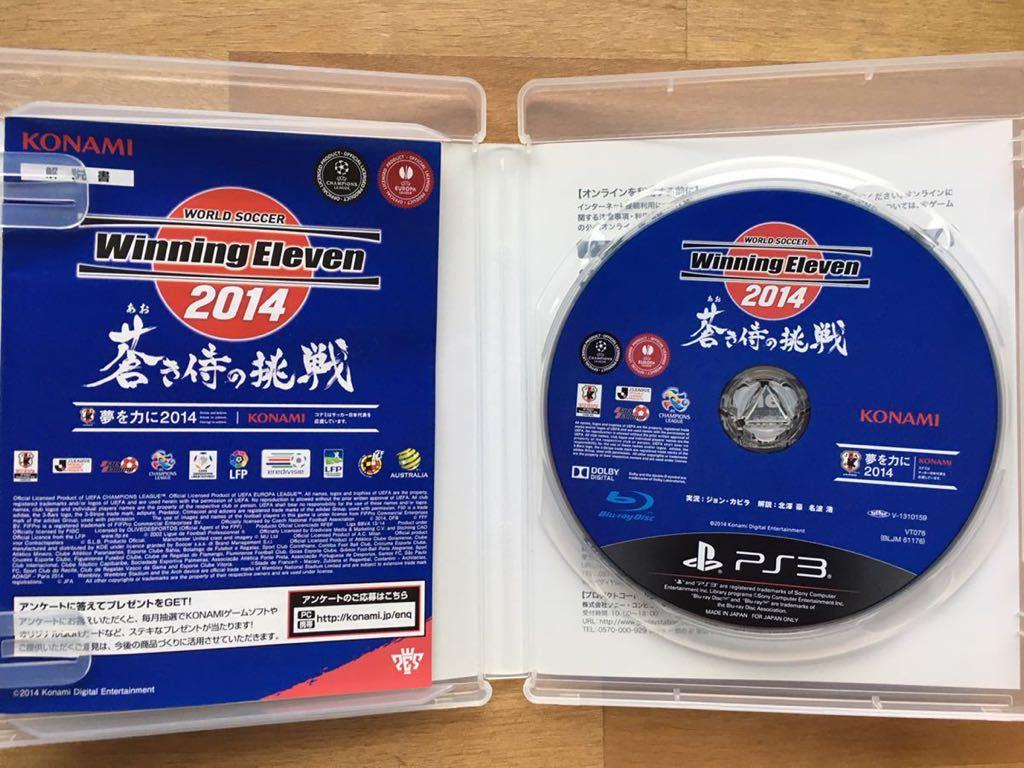 PS3【ウイニングイレブン2014】プレイステーション3 ゲームソフト